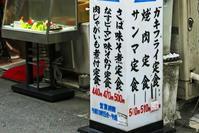 <哀愁の駅前食堂>2018年杉並区 - 写真家藤居正明の東京漫歩景