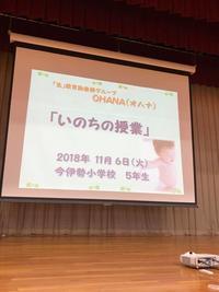 【11月の出張講座前半】 - 「生」教育助産師グループohana(オハナ)