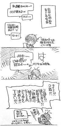 「恋するMOON DOG」の年齢制限 - 山田南平Blog