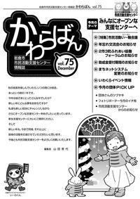 【H30.12月号】岩倉市市民活動支援センター情報誌かわらばん75号 - 岩倉市市民活動支援センターNEWS