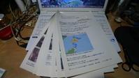 北海道胆振ボランテア記録書類作り - 空の旅人