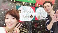 ちょっぴり早いクリスマスライブin茅ヶ崎「翔の会」 - オノヒトミ的ブログ