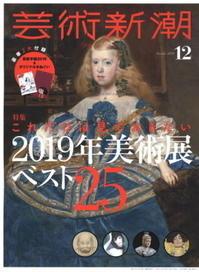 「これだけは見ておきたい2019年美術展ベスト25」~芸術新潮12月号、本日発売! - カマクラ ときどき イタリア