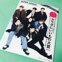 SJ『anan』とキンプリ - おはけねこ 外国探訪