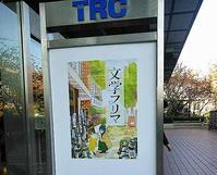 文学フリマ東京@東京流通センター - TimeTurner