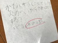ギフテッドは自分で読み書きを覚える(トキ、書ける) - マシュマロとまんじゅうと