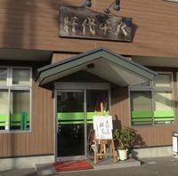 八千代軒 蒲町店 / 仙台市若林区蒲町 - そばっこ喰いふらり旅