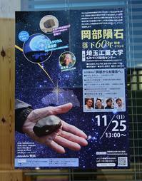 岡部隕石落下60年記念イベント - 四季星彩