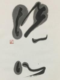 青空なれど…その2        「心」 - 筆文字・商業書道・今日の一文字・書画作品<札幌描き屋工山>
