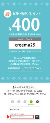 creema【本日限定】400円オフお買い物券プレゼント!やっています - ic amo 制作blog