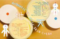 アロマティック美人術:天と地の「チャクリック・スキンケアクリーム」! - maki+saegusa