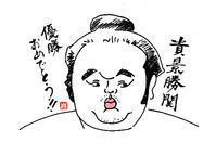 貴景勝関_優勝おめでとう! - 切り絵、筆文字、四千万歩