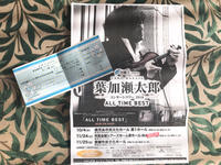 3年ぶりの葉加瀬太郎コンサート - aminoelのオーナーブログ(笑光輝)キラキラ☆