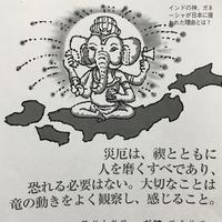 過去記事からのメッセージ④コノハナサクヤ姫 - 暁玲華のスピリチュアルパワー