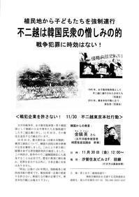 2018年11月30日、東京不二越本社 申し入れ行動にご参加ください。 - 第二次不二越強制連行・強制労働訴訟を支援する北陸連絡会