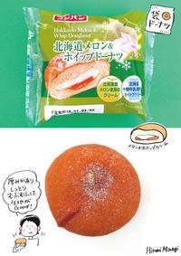 【袋ドーナツ】フジパン「北海道メロン&ホイップドーナツ」【むふむふ生地が良い】 - 溝呂木一美の仕事と趣味とドーナツ