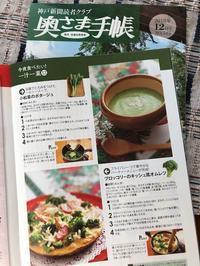 冬の食材を使った一汁一菜~奥様手帳12月号 - Blooming Kitchen 坂の上の小さな料理教室