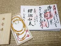 御念珠 - NATURALLY