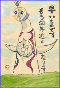大阪万博決定 - 蒼月の絵手紙 ex