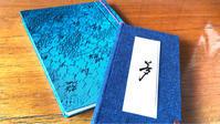 辰野町立図書館での御朱印帳を作るワークショップ。 - 長野県 上伊那郡から  ハンドクラフト教室を探して