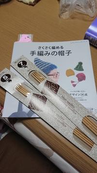 編み物を始める - わたし。 ~手芸と日録~
