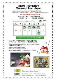 《お知らせ》年末年始の営業日 - Vermont Soap Japan  (バーモントソープ ジャパン)
