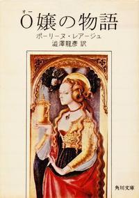 女王様の独り言「暴力からの恋愛?」 - KDP準備中「俺の源氏物語」の風景