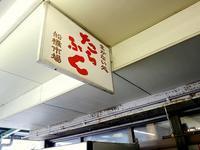 日本の魚はやっぱり旨い!「たらふく」@船橋市場 - 明日はハレルヤ