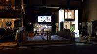 金田家博多店黒豚ラーメン - 拉麺BLUES