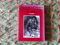 サルヴァトーレ・フェラガモ『夢の靴職人』 - SHIRAFUJI-BLOG