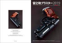 留之助ブラスター2019、東京コミコンで数量限定先行発売 - その2 - 下呂温泉 留之助商店 店主のブログ