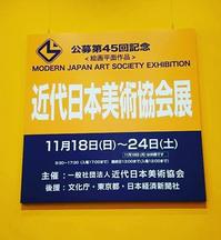 公募展第45回「近代日本美術協会展」が無事に終了しました。(Activity report.) - 栗原永輔ArtBlog.