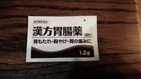 胃薬を飲みました - sakamichi