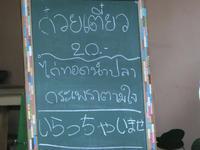 タイ語の「シャ行」について考える - イ課長ブログ
