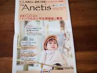 アネティス冬号 - 子どもと楽しむ食時間