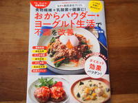 新刊『おからパウダー・ヨーグルト生活で不調を改善』 - 子どもと楽しむ食時間