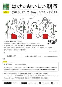 【12/2】「はけのおいしい朝市 vol.104」に出店します! - curiousからのおしらせ