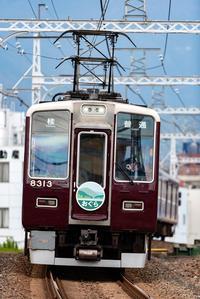 (( へ(へ゜ω゜)へ< 阪急嵐山線直通列車 - 鉄道ばっかのブログ
