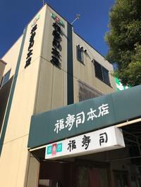 福寿司 @ 北区奉還町 - のんびりいこうやぁ 2