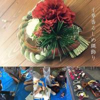 講座・イ草香るしめ縄飾りづくり 12/8(土) 13:00〜15:00 - 下駄げたライフ