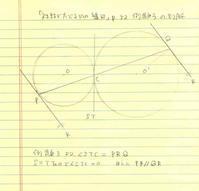 「対話でたどる円の幾何」P52例題3の別解 - ワイドスクリーン・マセマティカ
