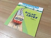 小湊鉄道を描いた絵本『れっしゃがとおります』 - 子どもと暮らしと鉄道と