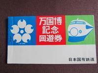 万国博記念回遊券 - タビノイロドリ
