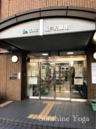 亀戸の児童館へ出張クラスさせていただきます☆ - Sunshine Places☆葛飾  ヨーガ、産後マレー式ボディトリートメントやミュージック・ケアなどの日々
