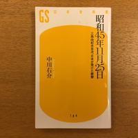 中川右介「昭和45年11月25日」 - 湘南☆浪漫