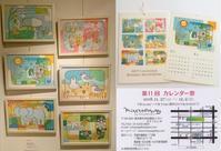 展示のお知らせ「カレンダー展」銀座ミレージャギャラリー - ハッピーイラストまつくらくみこの日記