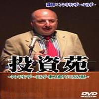 激安FX情報商材DVD 投資苑 ~アレキサンダー・エルダー博士の超テクニカル分析~ - 激安中古情報商材どっとねっとのブログ