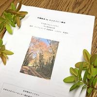 「刺繍教室 de ホメオパシー講座 (vol.5)」開催しました。 - 浜松の刺繍教室 l'Atelier de foyu の 日々