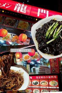 東京チャジャン麺の旅、目的地についたかも@龍門 - Good Morning, Gorgeous.
