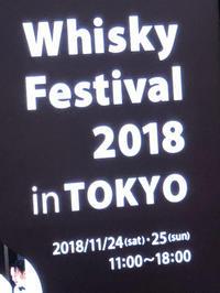11月25日(日)/高田馬場でウィスキーフェスタ - Long Stayer